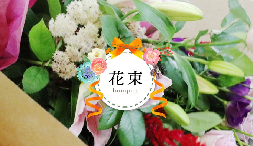 花束バナー